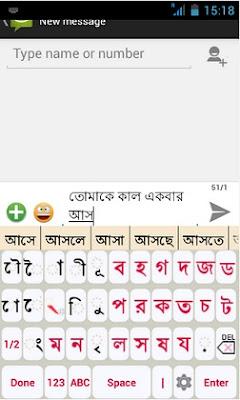 Bangla-Static-Keypad: