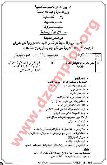 إعلان توظيف في بلدية بوعرفة دائرة البليدة ولاية البليدة Blida%2B1