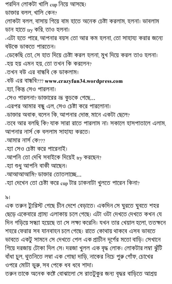 ... best bangladeshi choti bangla choty sexy jokes golpo funny fun story