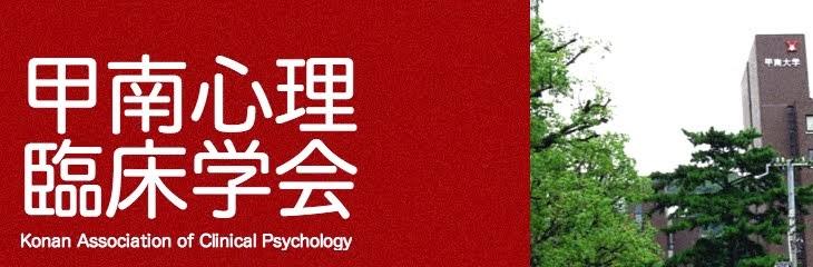 甲南心理臨床学会
