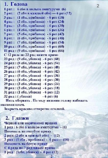 Схема вязания божья коровка