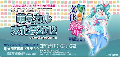 norio wakamoto championship moe culture festival 2012
