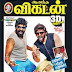 Aanantha Vikatan 18-12-2013 Tamil Magazine Ebook Pdf Free Download