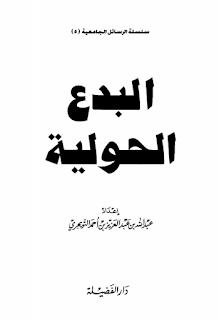 البدع الحولية - عبد الله بن عبد العزيز بن احمد التويجري