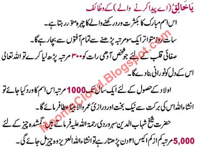 Benefits In Urdu (Faiday, Fawaid, Tareeqa, Tarika, Fazilat) Hindi