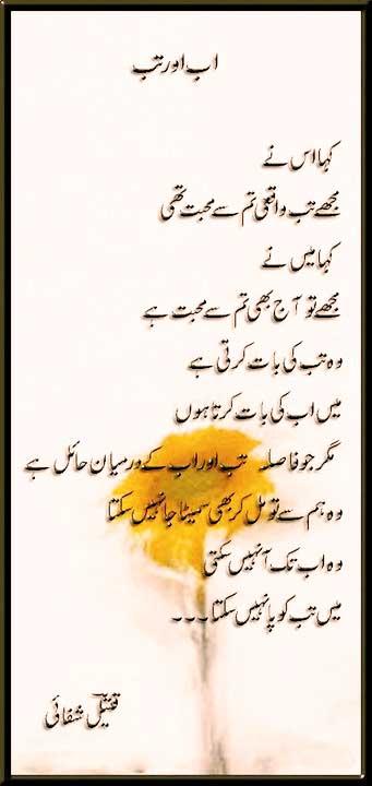 qateel shifai urdu poetry