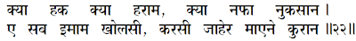 Sanandh by Mahamati Prannath - Verse 20-22