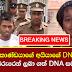 Kotadeniyawa Seya's murder case - Court says DNA reports of Kondaya's brother matches samples found on Seya's body