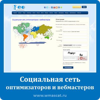 Социальная сеть оптимизаторов и вебмастеров