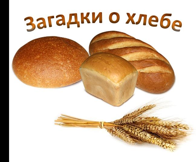 Стихи к слову хлеб