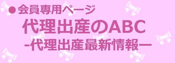 ♥会員専用ページ