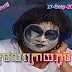 Khmer Comedy, Pekmi Comedy, Result After Pchum Ben, 27 Sep 2014