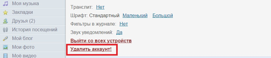 как удалить аккаунт на Spaces.ru