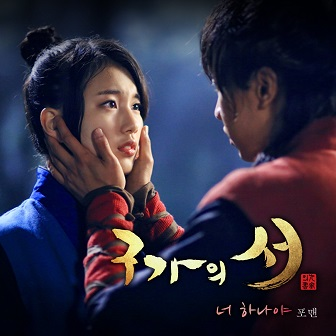 4Men - Only You (OST Gu Family Book)