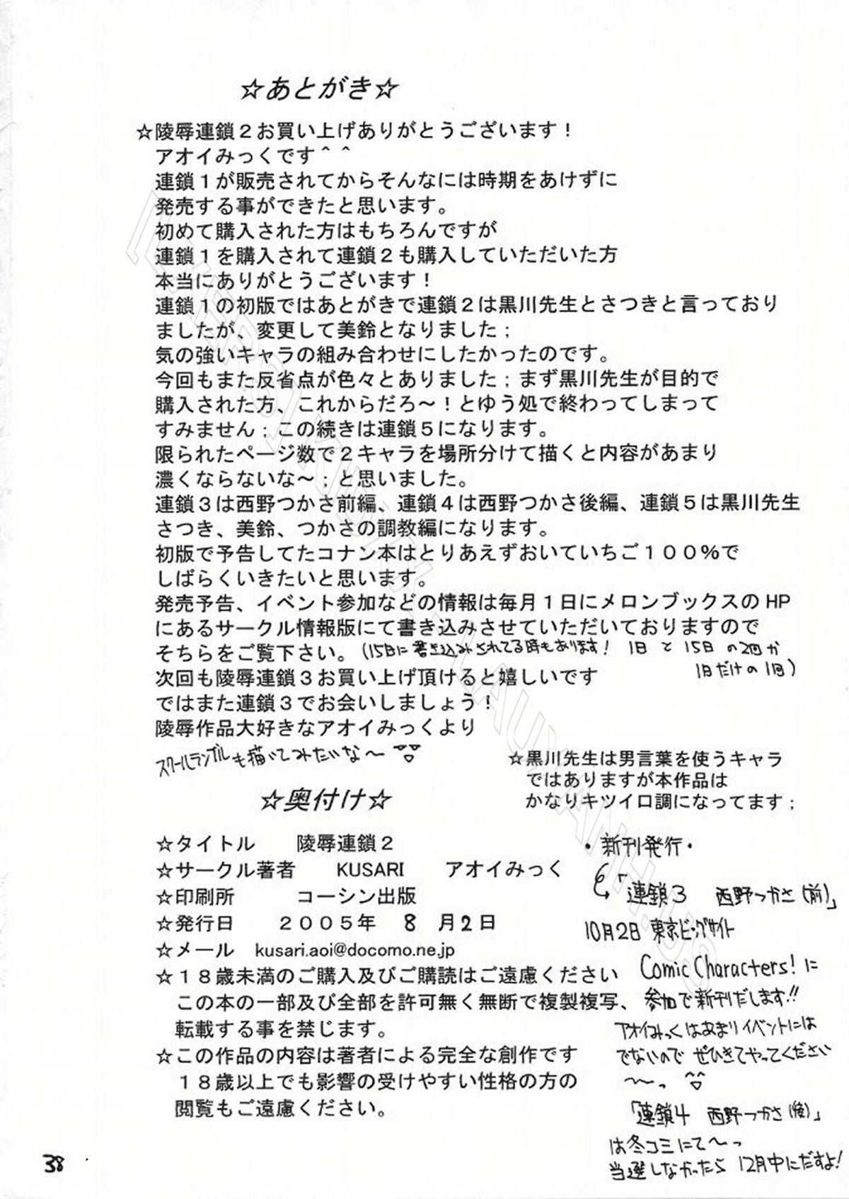 TruyenHay.Com - Ảnh 37 - Ryoujoku Rensa Chapter 2