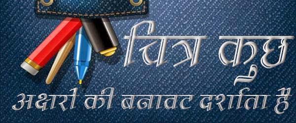 Kruti Dev 590 Hindi font