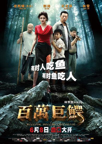 Cá Sấu Triệu Đô - Million Dollar Crocodile (2012)