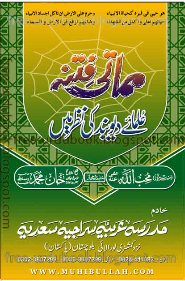 Mamati Fitna By Ahle Sunnat wal Jamaat