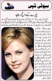 beauty tips in urdu for skin
