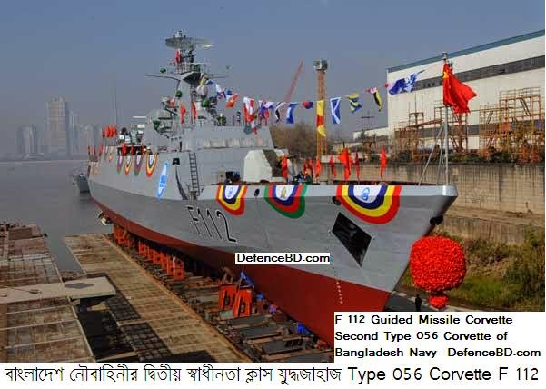 Second Shadhinota Class (Type 056 Class) Corvette F112 Launched in China