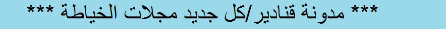 قنادير/ اخر عدد مجلة شهناز مروة اريام بسمة مودال جديد قطيفة ...........