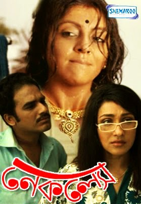 new bangla moviee 2014click hear............................ Necklace+bengali+movie+%25285%2529