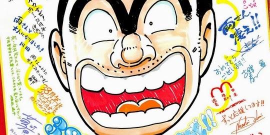 Actu Manga, Classement, Kochikame, Manga, Shueisha, Weekly Shonen Jump,