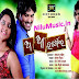 A Aa Harshei Odia Movie Songs Free Download Play Online Odia Film Mp3 Download