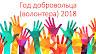 2018 - ГОД ДОБРОВОЛЬЦА И ВОЛОНТЕРА