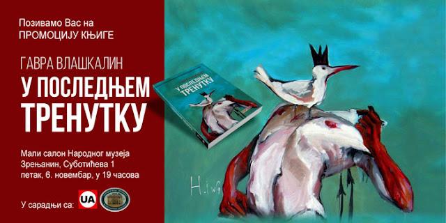"""Promocija knjige """"U poslednjem trenutku"""""""