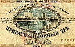 Ваучер. Фото с сайта wikipedia.org