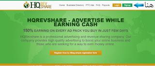 موقع hqrevshare لربح اكتر دولار 22.JPG