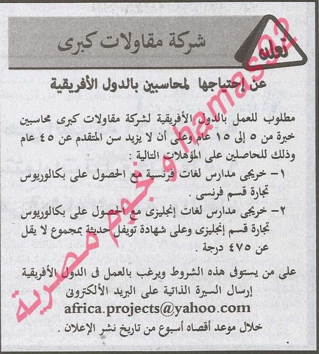 وظائف جريدة الأهرام الخميس 31/10/2013, وظائف خالية مصر الخميس 31 اكتوبر 2013