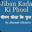Jiban Kada Ki Phool By Jhamak Ghimire