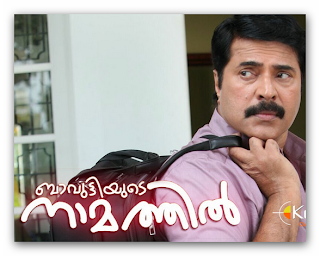 bavuttiyude_namathil_review