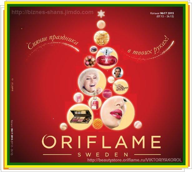 Посетить магазин Oriflame ===>>>