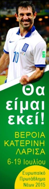 Ευρωπαϊκό Πρωτάθλημα Νέων 2015