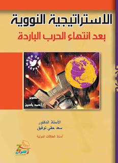 حمل كتاب الاستراتيجية النووية بعد انتهاء الحرب الباردة - سعد حقي توفيق