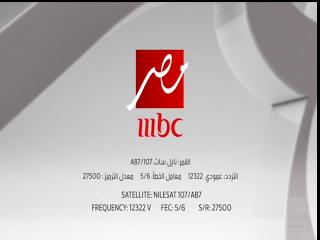 تردد قناة ام بى سى mbc مصر الجديدة على النايل سات 2013