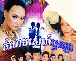 [ Movies ] Chamnang Sne Rusya End - Khmer Movies, Thai - Khmer, Series Movies