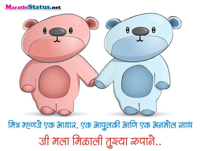 Maitree Marathi Picture