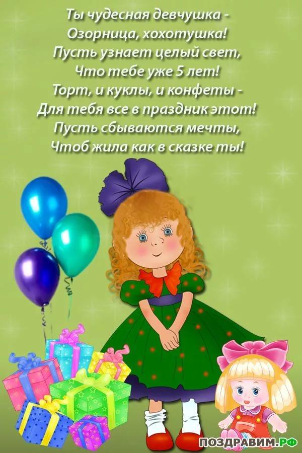 День рождение 7 лет стих поздравление от  57