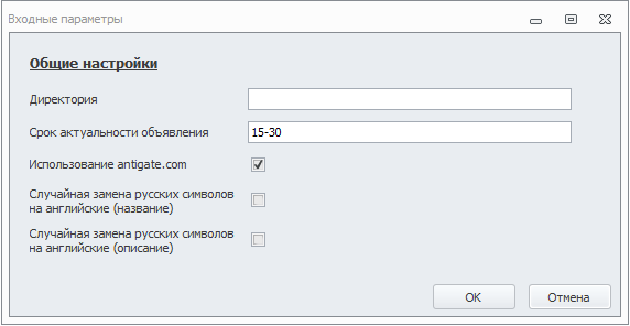 Настройки автопостинга metal-trade.ru