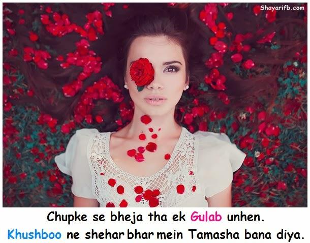 Chupke se bheja tha ek Gulab unhen.. Khushboo ne shehar bhar mein Tamasha bana diya..
