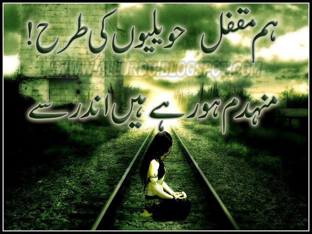 sad urdu poetry 2 lines