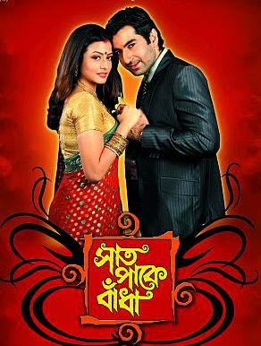 new bangla moviee 2014click hear............................ Saat+paake+bandha+bengali+movie+%25283%2529