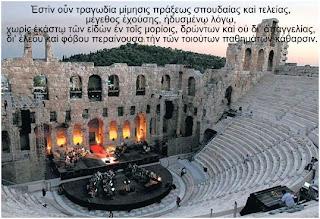 Τα αρχαία ελληνικά στα δημοτικά της Βρετανίας