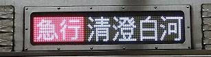 東京メトロ半蔵門線 田園都市線 急行 清澄白河行き5 8500系