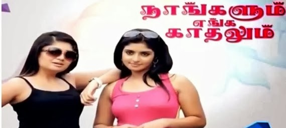 Tamil Actresses Athmiya and Karunya Peppers Tv Pongal Special Program Shows 16-01-2014