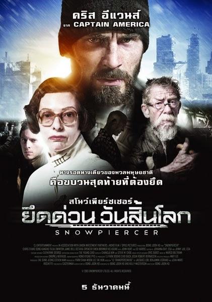 Snowpiercer (2013) ยึดด่วน วันสิ้นโลก [HD]